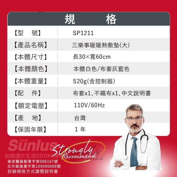 Sunlus 三樂事 SP1211 暖暖熱敷墊 (大) 30x60cm 熱敷墊 電毯 SP1001升級版 【生活ODOKE】