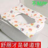 店長推薦一次性馬桶墊紙套旅行孕產婦粘貼通用抗菌日本加厚便攜廁所坐便套【奇貨居】