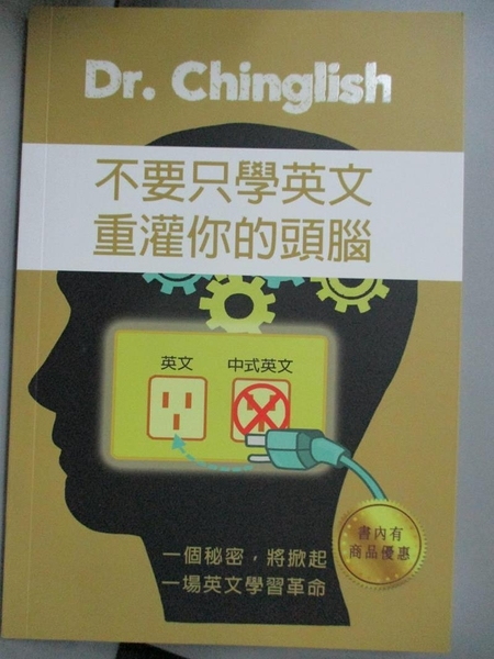 【書寶二手書T3/語言學習_FRI】不要只學英文,重灌你的頭腦_Chinglish博士