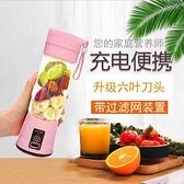 榨汁機迷你便攜小型多功能果汁機家用電動蔬菜水果輔食學生榨汁杯快速出貨