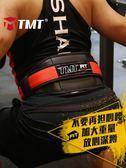 護腰帶 TMT健身腰帶護腰帶深蹲硬拉男運動裝備舉重訓練束腰帶收腹女護具推薦