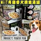四個工作天出貨除了缺貨》Seeds 聖萊西 MiiT有雞愛犬 機能湯罐80g 特別添加機能配方隨機出貨3罐