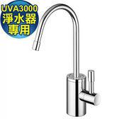 3M UVA3000紫外線殺菌淨水器專用龍頭--櫥下鵝頸龍頭配件組(主機裝置櫥下時適用)