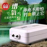 森森交直流兩用增氧泵魚缸氧氣泵超靜音小型充電的養魚釣魚便攜式 智聯igo