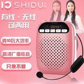 擴音器 十度 S378小喇叭擴音器教師專用教學播放機無線便攜式上課寶迷你-免運二度
