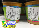 [COSCO代購 需低溫宅配] C1102541 MAYA KAIMAL COCONUT CURRY 印度椰汁咖哩醬680公克