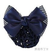 職業髪網韓國護士銀行酒店員工作藍色頭花網兜髪飾女士盤髪蝴蝶結一米陽光
