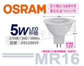 OSRAM歐司朗 星亮 LED 5W 2700K 黃光 36D 12V 不可調光 MR16杯燈 _ OS520059