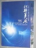 【書寶二手書T7/藝術_PNG】96年北縣美展