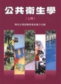 (二手書)公共衛生學(上)(4版)