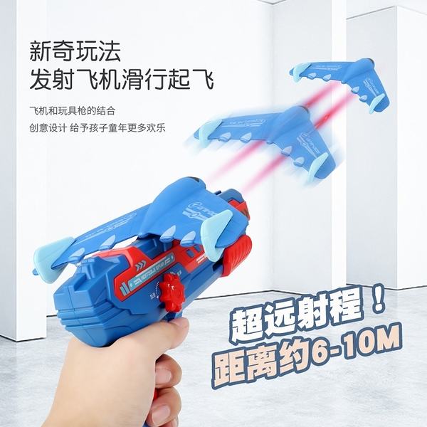 魔幻炫動泡沫飛機彈射滑翔飛機耐摔兒童男孩戶外槍式發射會飛的玩具【樂淘淘】