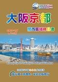 (二手書)大阪京都關西廣域精品書(2015~16第10版)