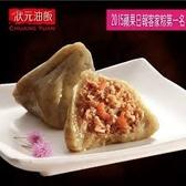 客家香菇粿粽5入(附提盒)!@#$%^^&*()_+【免運直出】(測試)