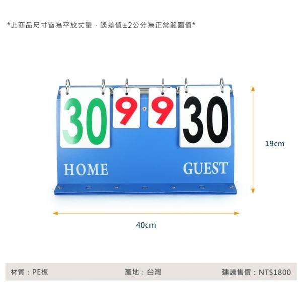 Molten 桌上型計分板(免運 台灣製 籃球 排球 桌球 練習 比賽 計分牌≡排汗專家≡