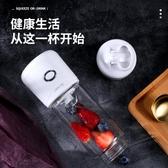 多功能便攜式榨汁機家用水果小型充電迷你炸果汁機電動學生榨汁杯 滿天星