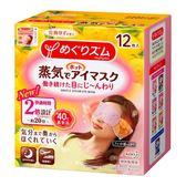花王 美舒律 日本製 蒸汽眼罩 (新款加長二倍時間) 1盒(12片)柚香