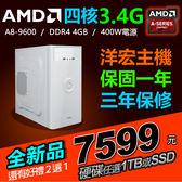 【7599元】最新AMD A8-9600四核3.4G獨顯1TB或SSD快速硬碟任選+原廠保固效能佳可模擬器雙開可刷卡分期