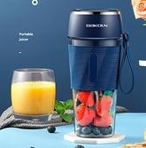 榨汁機 便攜充電式榨汁機小型家用榨汁杯電動果汁機迷你水果汁杯【快速出貨八折搶購】