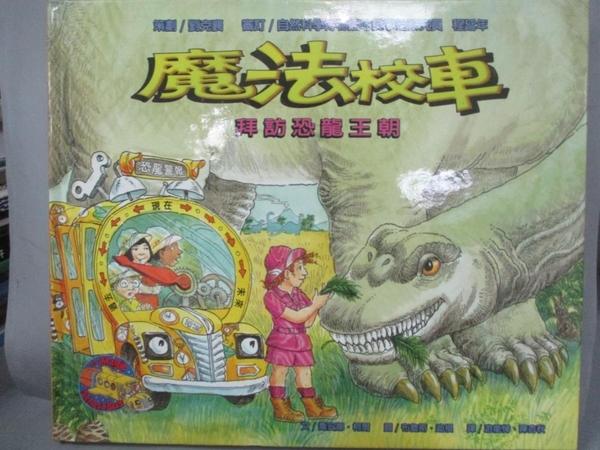 【書寶二手書T7/少年童書_OMY】魔法校車-拜訪恐龍王朝_游能悌, 喬安娜.柯爾