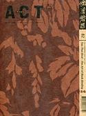 藝術觀點82期(2020.07出版)夏季號-無巧不成書─書籍裝幀的藝術