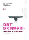 DBT®技巧訓練手冊(上冊)