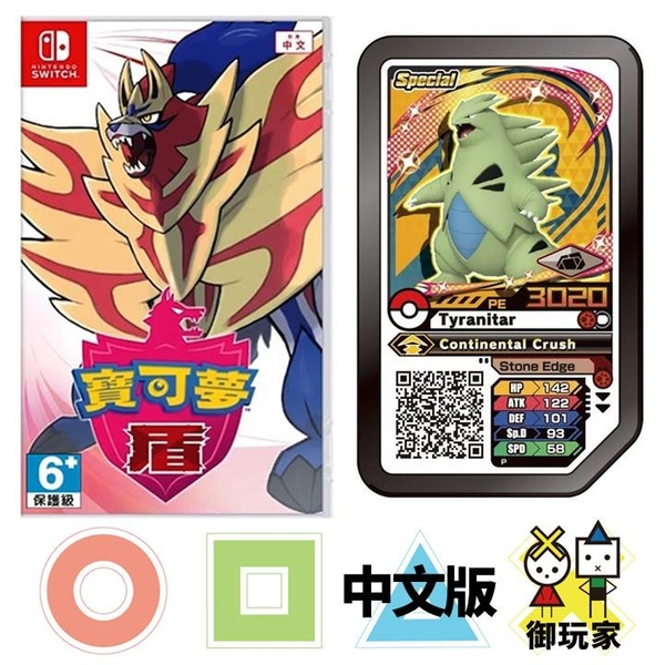 NS 精靈寶可夢 神奇寶貝 劍/盾 中文版