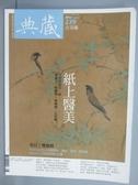 【書寶二手書T7/雜誌期刊_PAP】典藏古美術_239期_紙上醫美等