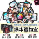 爆炸禮物盒(套組+代洗照片47張)/DI...