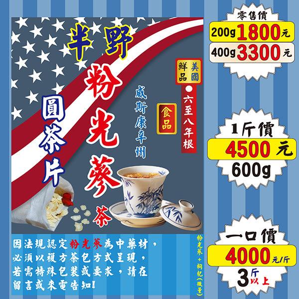 B31D【美國花旗蔘茶▪圓片茶】►均價【4000元/斤/600g】►共(3斤/1800g)║✔半野蔘▪8年根(食品)