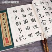 字帖 田英章毛筆楷書2500字專業版繁體版中國書法培訓教程歐陽詢楷書 繽紛創意家居