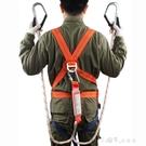 高空作業安全帶全身電工腰帶五點歐式空調安裝保險施工耐磨安全繩 【全館免運】