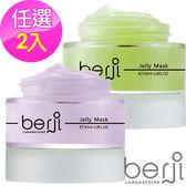 【berji】全天候保濕凍膜50ml/全天候修護凍膜50ml(任選兩瓶)