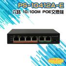 高雄/台南/屏東監視器 PS-10412A-E 六路 10/100M POE 交換機 供電型乙太網路交換器