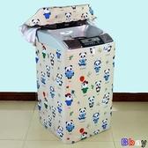 貝貝居 洗衣機套 保護套 全自動 波輪 洗衣機罩 防水 防曬套