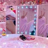 粉色LED摺疊化妝鏡桌面化妝鏡放大補妝帶燈鏡子學生可愛粉嫩鏡子 1995生活雜貨