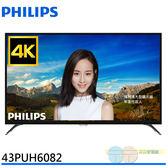 限區配送不安裝PHILIPS 飛利浦 43吋 4K超纖薄智慧型液晶顯示器附視訊盒 43PUH6082