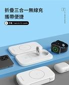 台灣現貨 新款多功能無線充折疊磁吸15W通用手機耳機手錶三合一 無線充電器