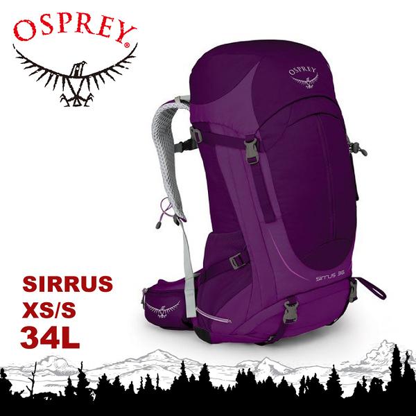 【OSPREY 美國 SIRRUS 36 XS/S 登山背包《秋天紫》34L】後背包/登山/健行/雙肩背包/旅行