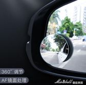 後視鏡 後視小圓鏡子360度無邊盲區輔助鏡汽車高清倒車反光盲點鏡    蜜拉貝爾