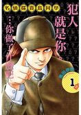 名偵探貴鳥同學01
