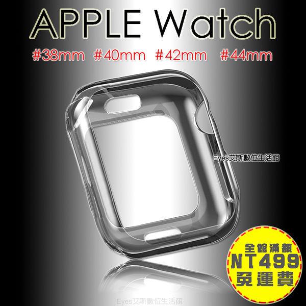 【超薄隱形透明套】APPLE Watch 手錶 TPU 軟套 38mm 40mm 42mm 44mm 清水套 透明保護套