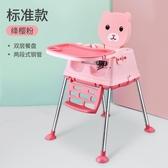 餐桌椅寶寶椅子兒童餐椅便攜折疊嬰兒家用吃飯桌多功能宜家學坐簡易座椅【快速出貨八折下殺】