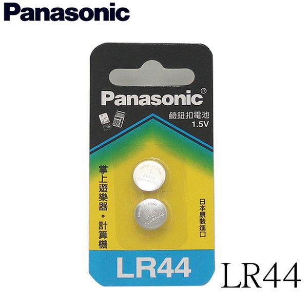 國際牌Panasoni LR-44 鹼性鈕扣電池 2入