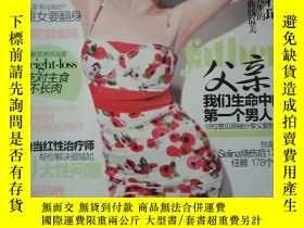 二手書博民逛書店時尚健康(2011年第6期罕見總第233期)封面明星-徐若瑄Y2