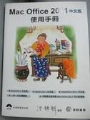 【書寶二手書T2/電腦_ZJL】Mac Office 2011中文版使用手冊(附範例CD)_洪錦魁