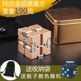 無限魔方減壓神器解壓骰子無聊發泄合金套裝指尖玩具無線手欠方塊推薦(滿1000元折150元)