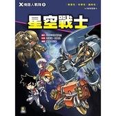 X機器人戰隊(9)星空戰士(附學習單)