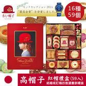 日本 Tivolina 高帽子 紅帽禮盒 (59入) 16款精緻餅乾 紅帽子 喜餅 禮盒 最佳伴手禮 536g