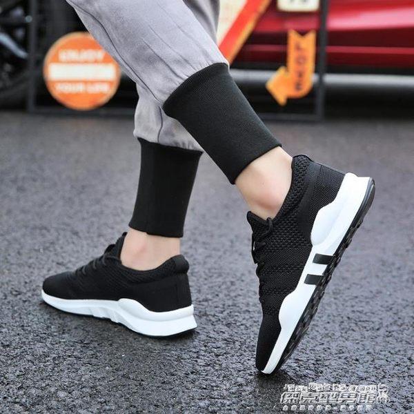 運動鞋 新款男鞋韓版潮流百搭男士運動休閒帆布潮鞋透氣板鞋   傑克型男館