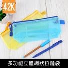 珠友 WA-50083 42K 多功能立體網狀拉鏈袋/收納袋/筆袋/網狀拉鍊袋